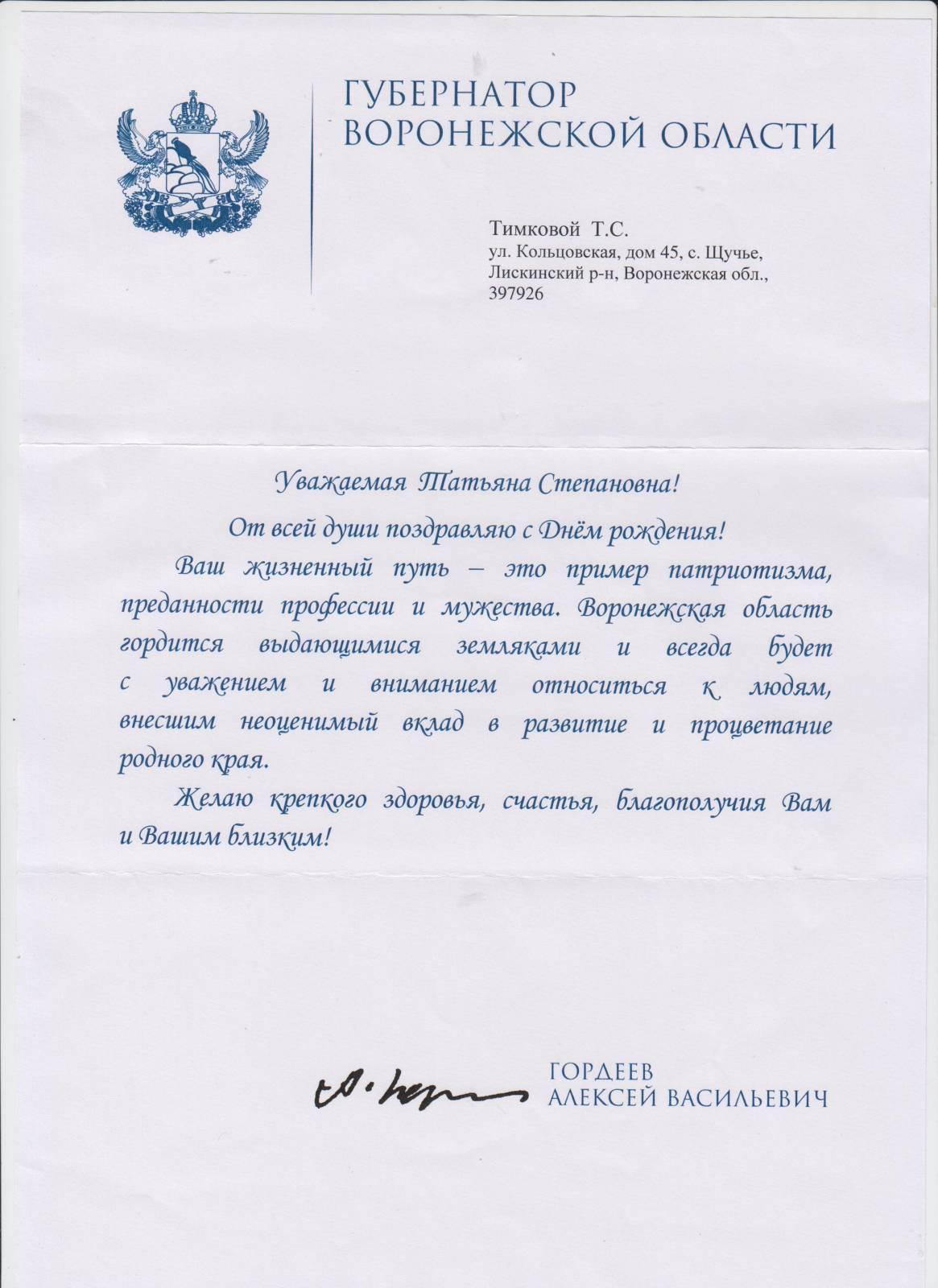 Пример официального письма поздравления с днем рождения
